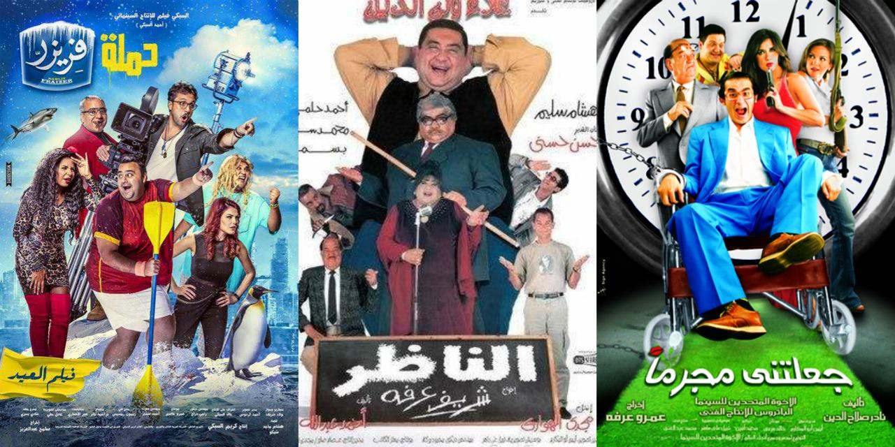 افضل 10 افلام مصرية كوميدية - Tops Arabia
